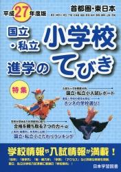 平成27年度版 首都圏・東日本 国立・私立 小学校 進学のてびき