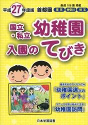 平成27年度版 首都圏 国立・私立 幼稚園 入園のてびき