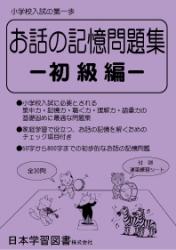 お話の記憶問題集初級編