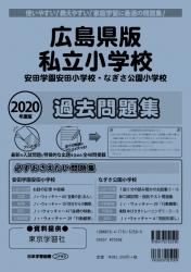 集 た 問題 ごっこ でき 新幹線